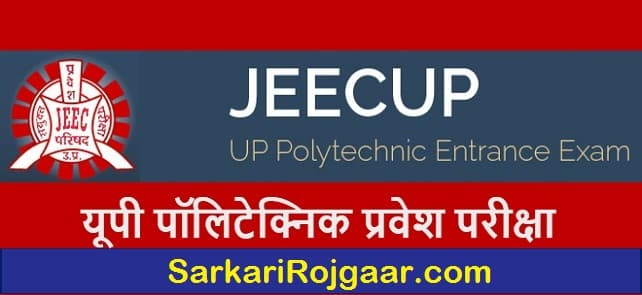UP Polytechnic New Exam Date 2020