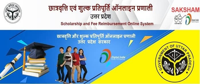 UP Scholarship Online Form 2020-21